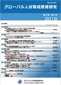 JAGCE_Journal_5-2