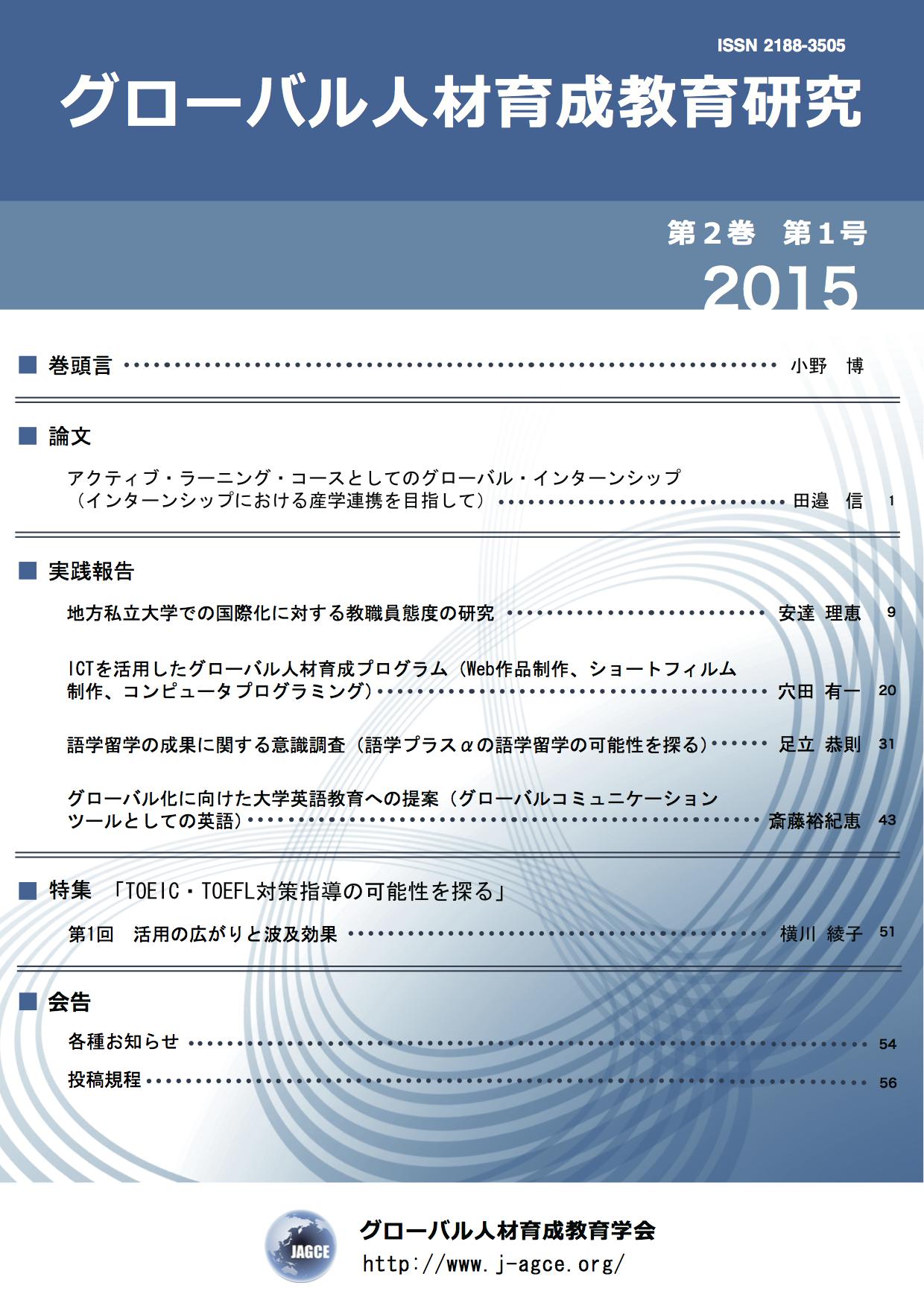 学会誌第2巻第1号電子版表紙