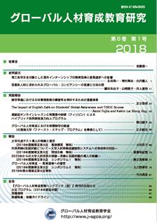 JAGCE_Journal_6-1