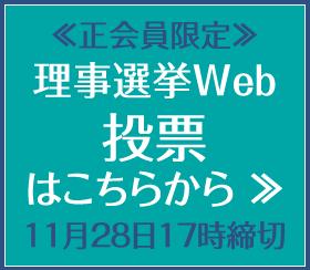 理事選挙></a> </div> </div><div id=